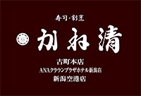 新潟市:寿司屋かね清リンクバナー