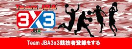 team-jba:登録リンクバナー