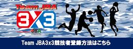 team-jba:登録方法リンクバナー