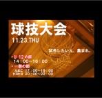 11月23日球技大会 HP