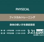 3.21.フィジカルHP