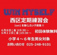 WIN-MYSELF追加募集6月