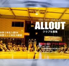 ALLOUT募集.HP